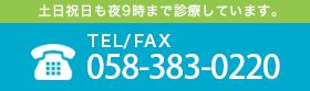 まずはお気軽にお問い合わせください。TEL/FAX 058-383-0220