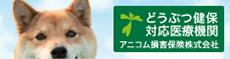 動物保険対応医療機関アニコム損害保険株式会社