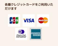各種クレジットカードをご利用いただけます