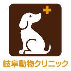 岐阜動物クリニック